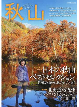 秋山 2014 特集日本の秋山ベストセレクション