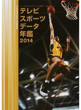 テレビスポーツデータ年鑑 テレビ放送におけるスポーツ関連データ集 2014