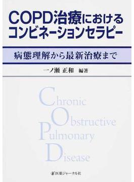 COPD治療におけるコンビネーションセラピー 病態理解から最新治療まで