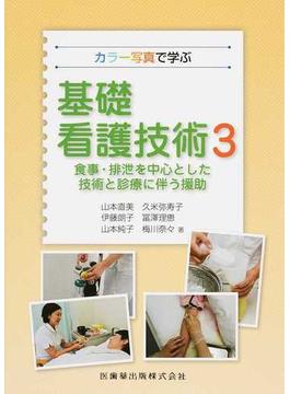カラー写真で学ぶ基礎看護技術 3 食事・排泄を中心とした技術と診療に伴う援助