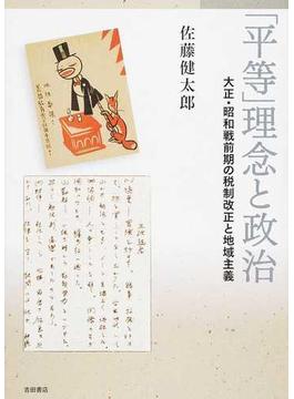 「平等」理念と政治 大正・昭和戦前期の税制改正と地域主義