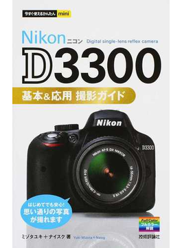 Nikon D3300基本&応用撮影ガイド