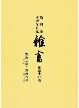 雑書 盛岡藩家老席日記 第34巻 寛政二年(一七九〇)〜寛政四年(一七九二)