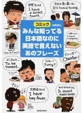みんな知ってる日本語なのに英語で言えないあのフレーズ コミック