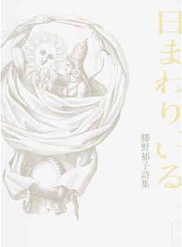 日まわり、いる 勝野郁子詩集
