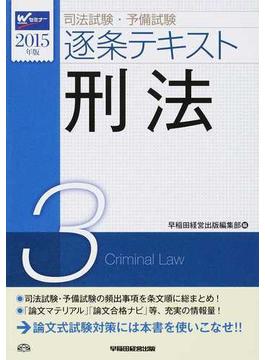 司法試験・予備試験逐条テキスト 2015年版3 刑法