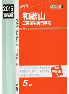 和歌山工業高等専門学校 高校入試 2015年度受験用