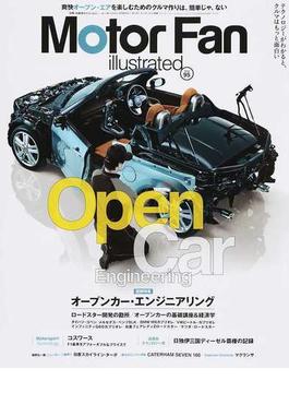 Motor Fan illustrated 図解・自動車のテクノロジー Vol.95 特集オープンカー・エンジニアリング
