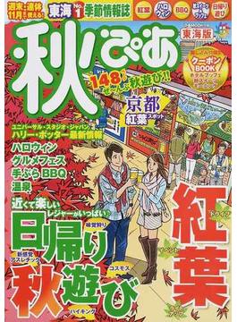 秋ぴあ 東海版 2014(ぴあMOOK中部)