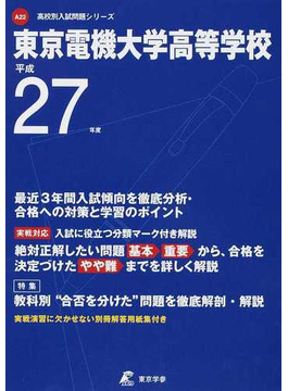 東京電機大学高等学校 27年度用