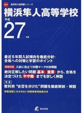 横浜隼人高等学校 27年度用