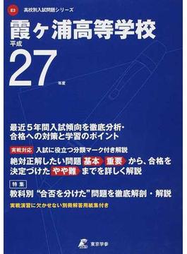 霞ケ浦高等学校 27年度用
