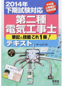 第二種電気工事士テキスト 筆記と技能これ1冊! 2014年下期試験対応