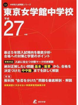 東京女学館中学校 27年度用
