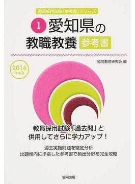 愛知県の教職教養参考書 2016年度版