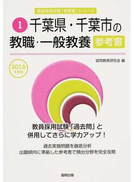 千葉県・千葉市の教職・一般教養参考書 2016年度版