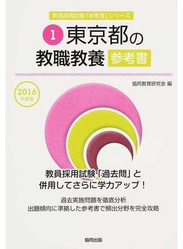 東京都の教職教養参考書 2016年度版