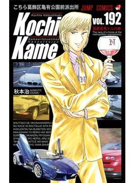 こちら葛飾区亀有公園前派出所 192 (ジャンプ・コミックス)(ジャンプコミックス)
