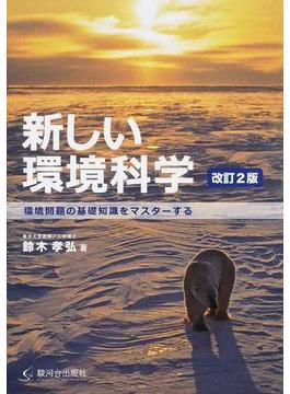 新しい環境科学 環境問題の基礎知識をマスターする 改訂2版