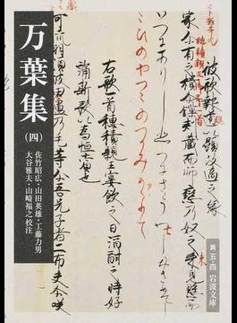 万葉集 4(岩波文庫)
