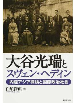 大谷光瑞とスヴェン・ヘディン 内陸アジア探検と国際政治社会