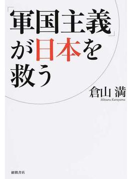 「軍国主義」が日本を救う