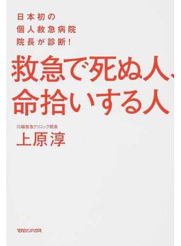 救急で死ぬ人、命拾いする人 日本初の個人救急病院院長が診断!