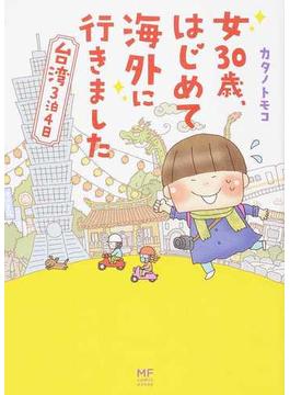 女30歳、はじめて海外に行きました 台湾3泊4日 (メディアファクトリーのコミックエッセイ)