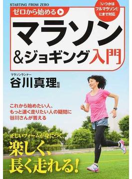 ゼロから始めるマラソン&ジョギング入門 「いつかはフルマラソン!」にまで対応