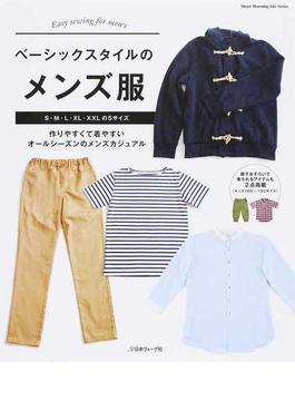 ベーシックスタイルのメンズ服 作りやすくて着やすいオールシーズンのメンズカジュアル S・M・L・XL・XXLの5サイズ(Heart Warming Life Series)