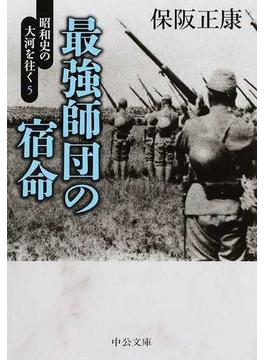 最強師団の宿命(中公文庫)