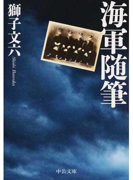 海軍随筆 改版(中公文庫)