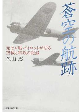 蒼空の航跡 元ゼロ戦パイロットが語る空戦と特攻の記録(光人社NF文庫)