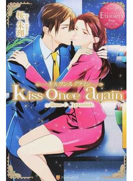kiss once again Akane & Masahide(エタニティブックス・赤)