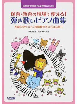 保育園・幼稚園・児童教育のための保育・教育の現場で使える!弾き歌いピアノ曲集 初級の学生の方、現場教育者の方は必携!!