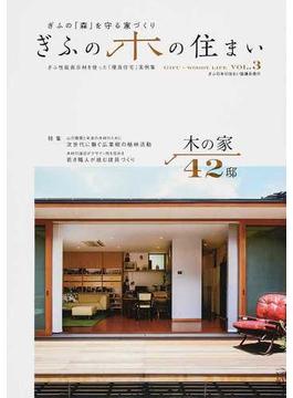 ぎふの木の住まい ぎふの「森」を守る家づくり ぎふ性能表示材を使った「優良住宅」実例集 VOL.3