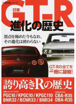 日産GT−R進化の歴史(万物図鑑シリーズ)
