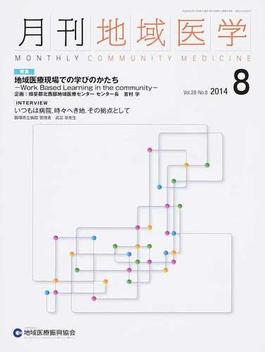 月刊地域医学 Vol.28−No.8(2014−8)