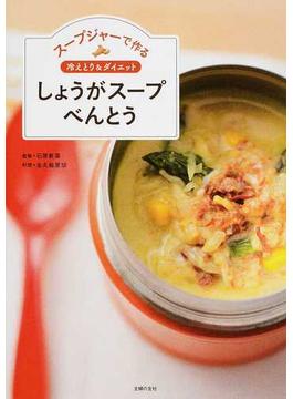 スープジャーで作る冷えとり&ダイエットしょうがスープべんとう