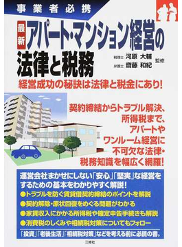 最新アパート・マンション経営の法律と税務 事業者必携