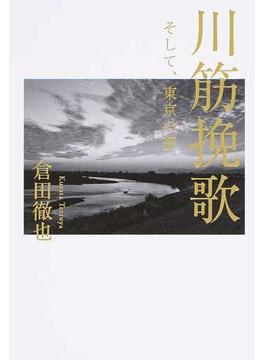 川筋挽歌 そして、東京の夢