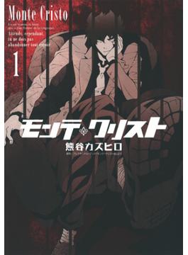 モンテ・クリスト(ヤングジャンプ・コミックスGJ) 4巻セット(ヤングジャンプコミックス)