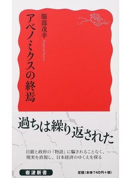 アベノミクスの終焉(岩波新書 新赤版)