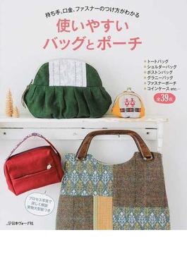 使いやすいバッグとポーチ 持ち手、口金、ファスナーのつけ方がわかる