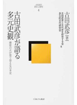 古田武彦・歴史への探究 4 古田武彦が語る多元史観