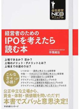 経営者のためのIPOを考えたら読む本