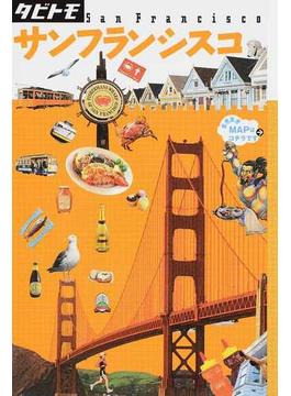 サンフランシスコ 2014(タビトモ)