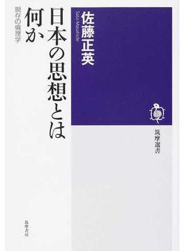 日本の思想とは何か 現存の倫理学(筑摩選書)