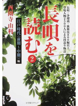 長唄を読む 改訂版 2 江戸時代(前期〜中期)編