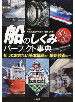 船のしくみパーフェクト事典 知っておきたい基本構造から最新技術まで